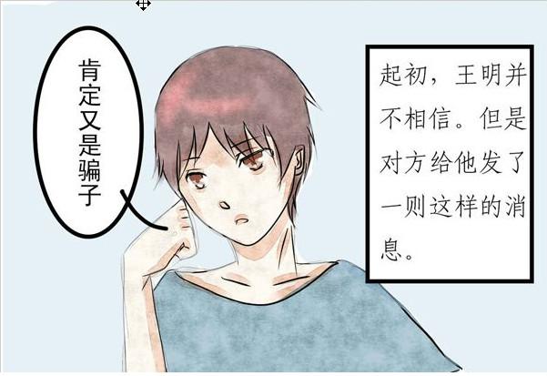 5网络招聘诈骗