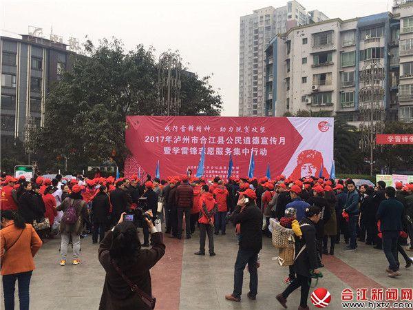 合江县公民道德宣传月暨学雷锋志愿服务集中行动启动