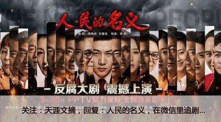 《人民的名义》收视率刷新多项记录,合江人你看了吗?