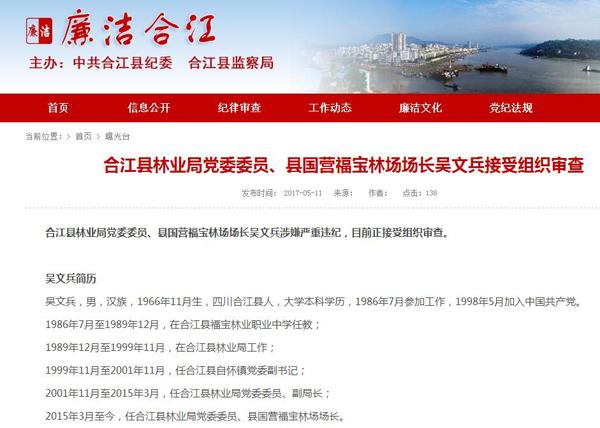 合江县林业局党委委员、县国营福宝林场场长吴文兵接受组织审查