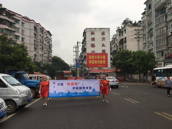 """合江县榕山镇举办治理""""微腐败""""大型宣传活动"""