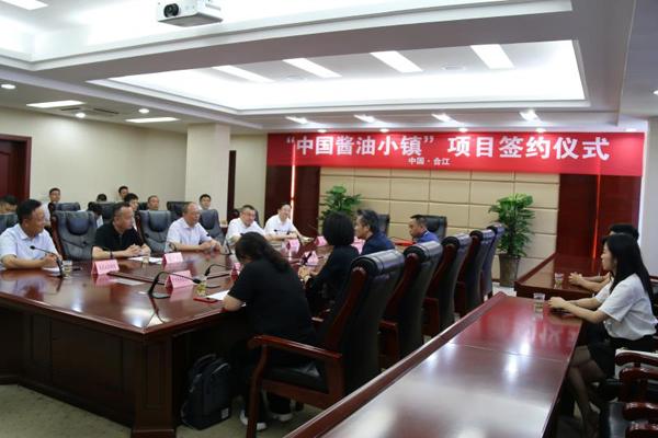 """""""中国酱油小镇""""项目在合江成功签约"""