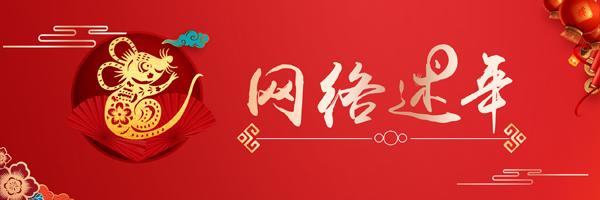 【网络述年】合江县妇联为石龙镇送去新春祝福